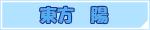 【東方 陽】