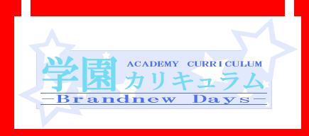 学園カリキュラム
